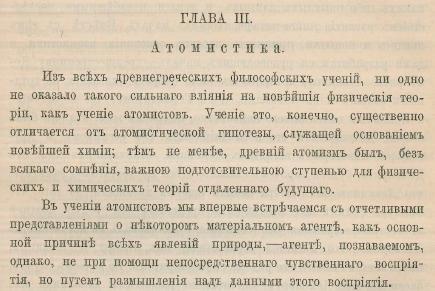 Древнегреческий атомизм демокрит платон и аристотель
